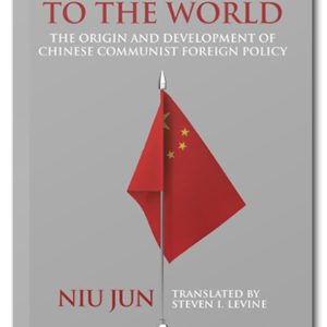The cover of From Yan'an to the World: The Origin and Development of Chinese Communist Foreign Policy by Niu Jun