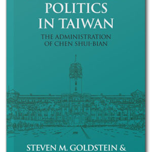 The cover of Presidential Politics in Taiwan