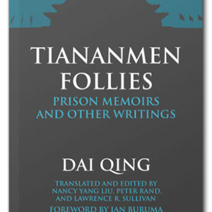 Cover of Tiananmen Follies by Dai Qing