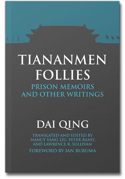 Cover of Tiananmen Follies by Dai Qing