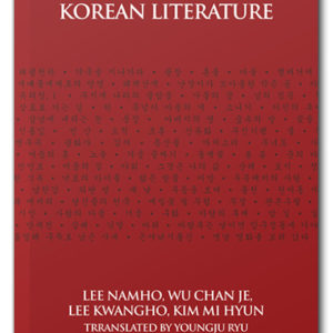 The cover of Twentieth Century Korean Literature
